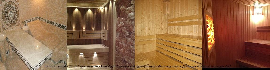 Баня Сауна под ключ Донецк